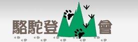 中華民國駱駝登山會